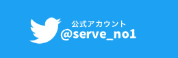 株式会社サーブ Twitter @serve_no01