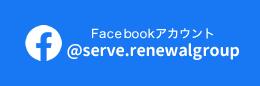 株式会社サーブ Facebookアカウント @serve.renewalgroup